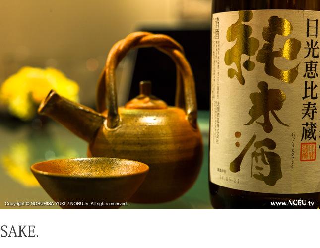 NOBU.tv : 日光恵比寿蔵純米酒